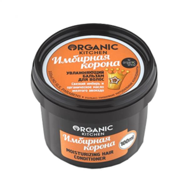 Organic Shop 有機薑深層保濕護髮素 100ml