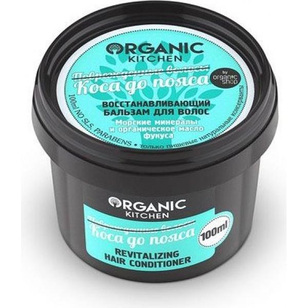 Organic Shop 海藻護髮素 (受損髮質) 100ml