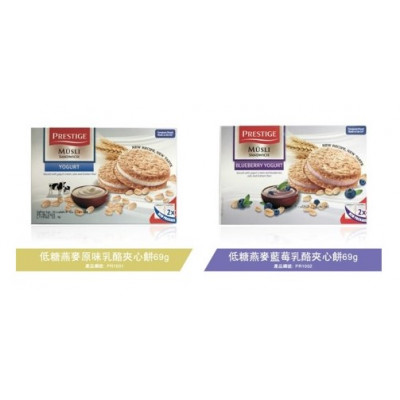 Prestige Wellness 低糖燕麥原味乳酪夾心餅 / 低糖燕麥藍苺乳酪夾心餅 69g