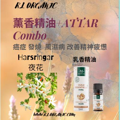 RL ORGANIC 印度ATTAR + 天然精油功能套裝 (改善精神疲憊, 舒緩發燒套裝)