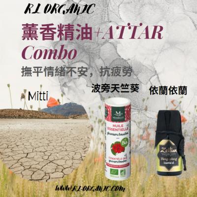 RL ORGANIC 印度ATTAR + 天然精油功能套裝 (撫平情緒不安, 抗疲勞套裝)