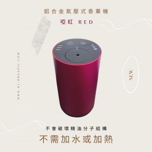RL Organic NEW 全新系列鋁合金氣壓式香薰機