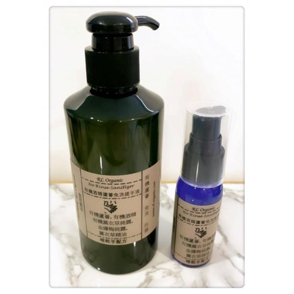 RL Organic 有機酒精蘆薈免洗搓手液 30ml / 200ml