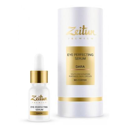 Zeitun DARA Bio Copper 完美眼精華(去除浮腫及黑眼圈) 10ml