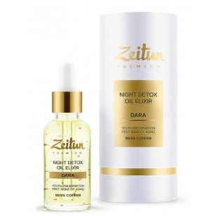 Zeitun DARA 99.9% Copper 晚間排毒精華油30ml