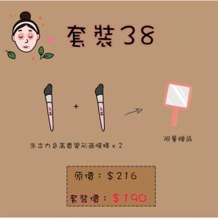 SET 38 BE.ST Organic Xmas Set Collection 10: Luxury Mask Brush
