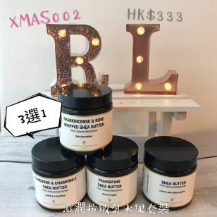 A ~ Xmas Set 02 ~ Amphora Aromatics 滋潤抗敏乳木果套裝