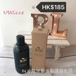 A ~ Xmas Set 06 ~ Sunki 生肌 何首烏黑髮洗髮護髮套裝