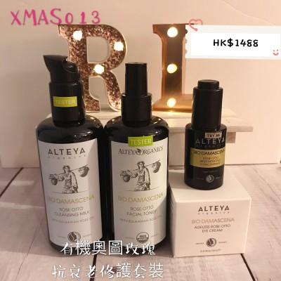 A ~ Xmas Set 13 ~ Alteya Organics 有機奧圖玫瑰抗衰老修護套裝