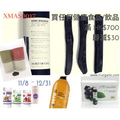 A ~ Xmas Set 17 (購買任何健康食品/飲品 滿 HK$700 即減 $30)
