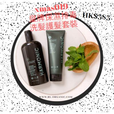 A ~ Xmas Set 19 ~ INTELLIGENT NUTRIENTS 皇牌保濕排毒洗髮護髮套裝