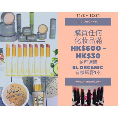 A ~ Xmas Set 20 ~ 天然有機化妝品 (全店買滿 HK$600 - HK$30)