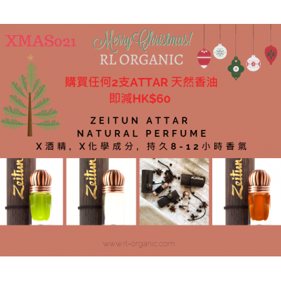 A ~ Xmas Set 21 ~ Zeitun Attar 天然香油套裝