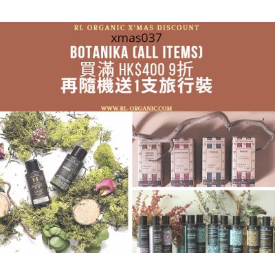 A ~ Xmas Set 37 ~ Botanika (買滿 HK$400 10% OFF)