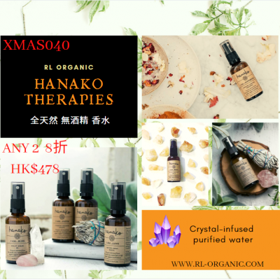 Hanako Therapies 天然香水SET